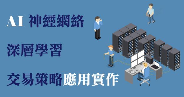 AI神經網絡深層學習交易策略應用實作-台灣金融研訓院