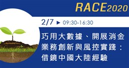 RACE巧用大數據、開展消金業務創新與風控實踐:借鏡中國大陸經驗