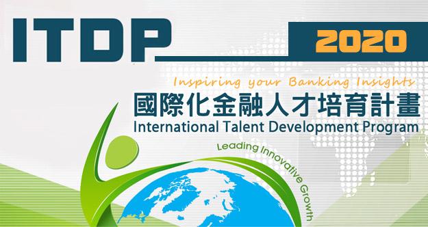國際化金融人才培育計畫