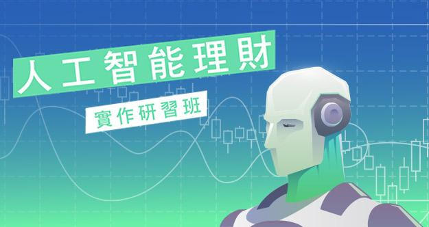 人工智能理財