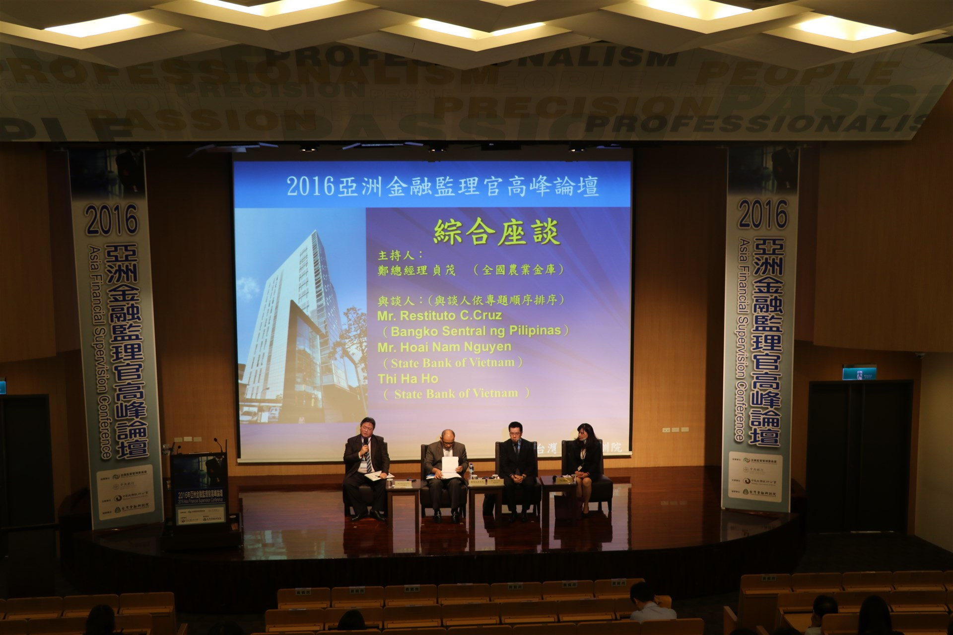 2016/10/04_2016 Asia Financial Supervision Conference